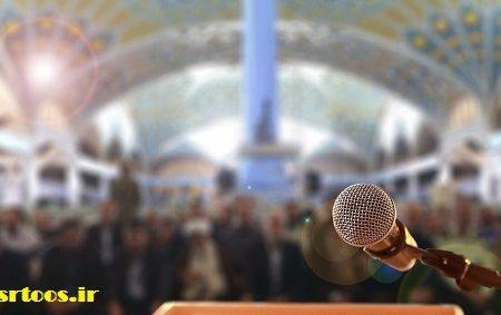خطبههای نماز جمعه خراسان رضوی