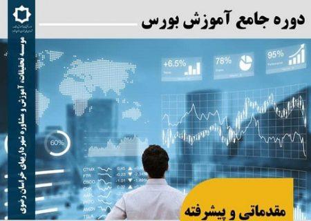 آغاز ثبت نام دوره جامع آموزش بورس به صورت کارگاهی در مشهد