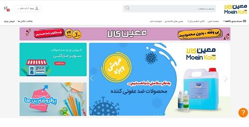 معین کالا سایت اینترنتی برای خرید و عرضه محصولات کارآفرینان و مشاغل کوچک خانگی