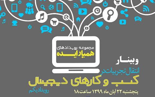 آغازثبت نام اولین رویداد بین المللی انتقال تجربیات کسب و کارهای دیجیتال