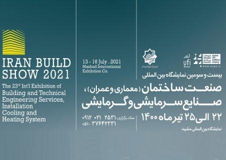 نمایشگاه تخصصی صنعت ساختمان مشهد از ۲۲ تیر ماه آغاز می شود