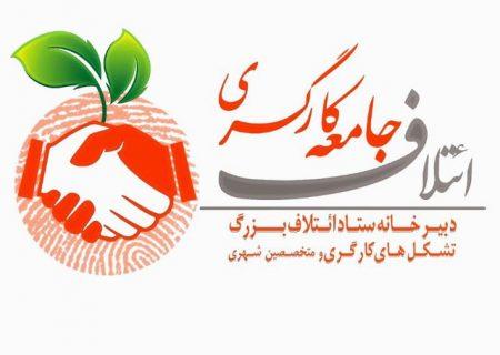 لیست نهایی ائتلاف جامعه کارگری برای انتخابات شورای شهر مشهد