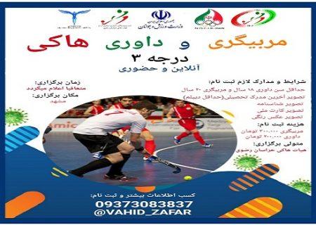 سرپرست هیات هاکی استان خبر داد: برگزاری دوره مربیگری و داوری هاکی در مشهد
