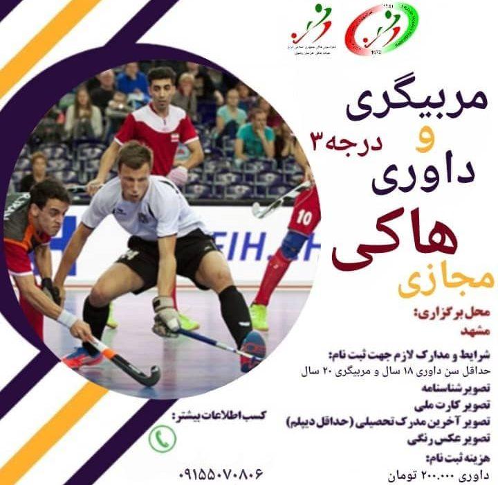 دوره مربیگری و داوری هاکی ۲۵ مرداد ماه در مشهد برگزار می شود
