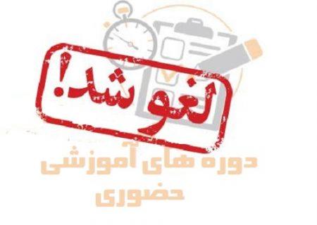 همه کلاسهای آموزش حضوری در خراسان رضوی لغو شد