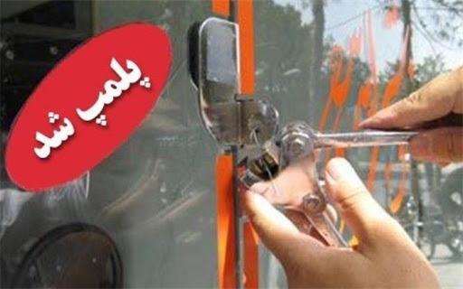 دستور پلمپ ۶۰ باشگاه ورزشی شهر مشهد صادر شد