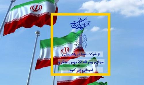 نحوه حضور شهروندان مشهدی در جشن انقلاب و راهپیمایی ۲۲ بهمن سال ۹۹