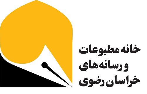 بیانیه اعتراضی خانه مطبوعات خراسان رضوی به حذف درج آگهی های دولتی