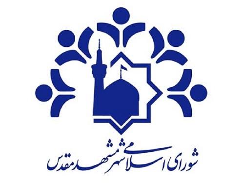 منتخبان شورای ششم شهر مشهد مشخص شدند