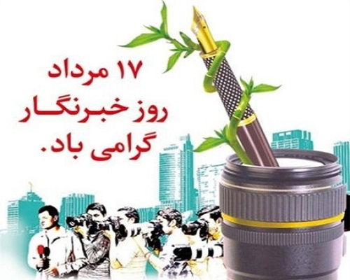 پیام و اس ام اس و پیامک،متن جدید، عکس و پیام تبریک تبریک روز خبرنگار ۱۴۰۰